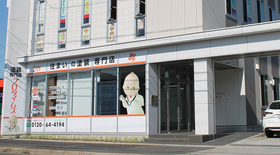 プロタイムズ名古屋緑店